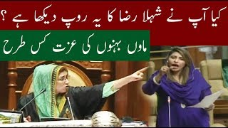 Whay Shehla Raza Abusing Nusrat in Assembly Hall | Run Down