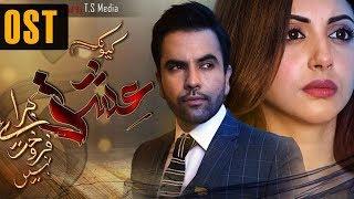 Kyunke Ishq Baraye Farokht Nahi - OST | Aplus Dramas | Junaid Khan, Moomal Khalid, Shehroz Sabzwari