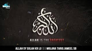 ALLAH Sy Sulah Kr Lo || Islamic Whatsapp Status || Molana Tariq Jameel Sb
