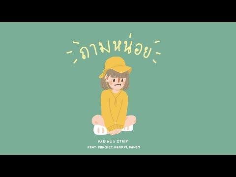Xxx Mp4 VARINZ X Z TRIP ถามหน่อย Feat PONCHET NONNY9 KANOM【Official Audio】 3gp Sex
