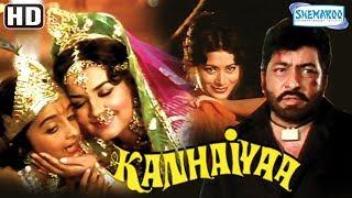 Kanhaiya (1981) (HD) - Naseeruddin Shah | Asha Sachdev | Amjad Khan | Master Raju - Hit Hindi Movie