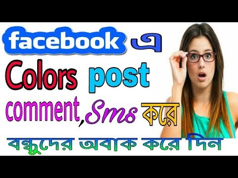 How To Post Color Text in Facebook Very Easily
