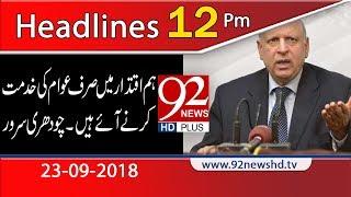 News Headlines | 12:00 PM | 23 Sep 2018 | 92NewsHD