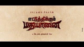 Ettuthikkum Madhayaanai Full Movie HD