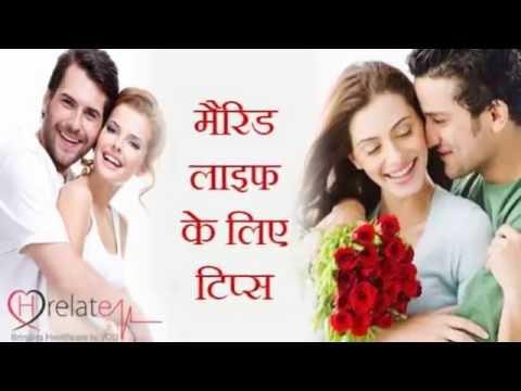Tips for Happy Married Life in Hindi: खुशहाल शादीशुदा जिंदगी के लिए