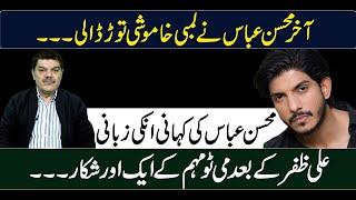 محسن عباس کی کہانی انکی زبانی ۔۔۔