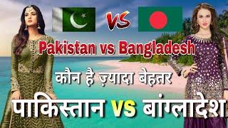 पाकिस्तान vs बांग्लादेश कौन सा देश ज्यादा बेहतर है सच सुने// Pakistan vs Bangladesh which is better
