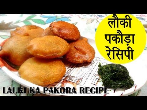 Lauki Ka Pakora Recipe In HIndi | लौकी का पकोड़ा बनाने की बिधि