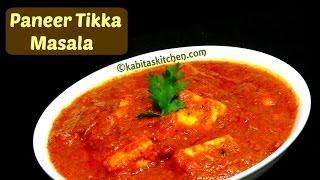 Paneer Tikka Masala Gravy Recipe | Restaurant Style Paneer Tikka | Tawa Paneer Tikka |kabitaskitchen