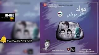 مهرجان 2018 - مولد القرموطى - موكشة - اورج ماريو - توزيع موحه و احمد عمرو