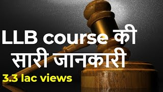 Download LL.B (Bachelor of Laws) Course all details in Hindi | Vicky Shetty Video
