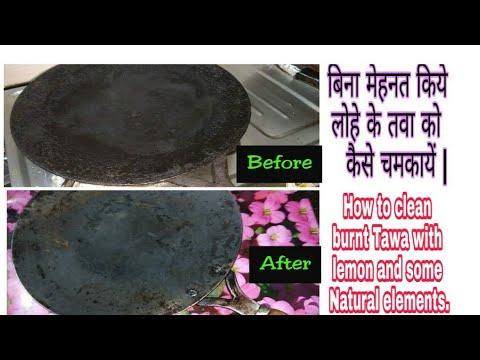 How to clean burnt Iron Tawa easily.लोहे के जले तावे को चामकाने का आसान तरिका  