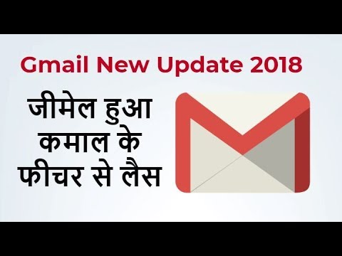 Biggest 🔥 Gmail New Update 2018 In Hindi