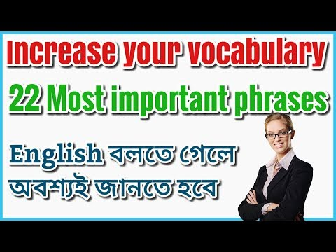 Daily used words | Increase your vocabulary | ইংরাজি Vocabulary বাড়ান খুব সহজে | English to Bengali