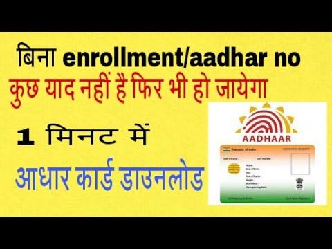 बिना किसी रसीद के कैसे डाउनलोड करे आधार | How to | download aadhar card online |without any details