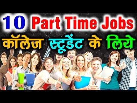100% भरोसेमन्द   Best Part Time Jobs For College Students in india  Top Part Time Jobs for Freshers