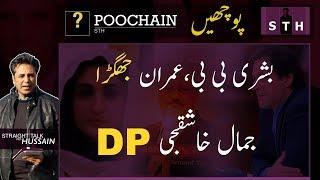 #Poochain  DP بشری بی بی،عمران جھگڑا ، جمال خاشقجی