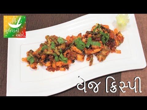 Veg Crispy - વેજ  ક્રિસ્પી | Recipes In Gujarati [ Gujarati Language] | Gujarati Rasoi