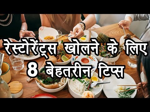 How to Start a Successful Restaurant in Hindi | By Ishan