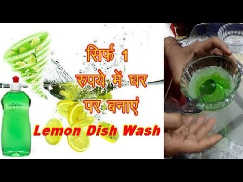 Organic lemon dish washing liquid recipe. How to make organic dish washing liquid.