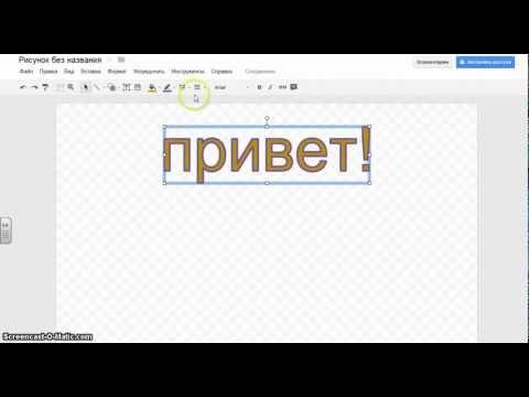 Вставка объекта WordArt
