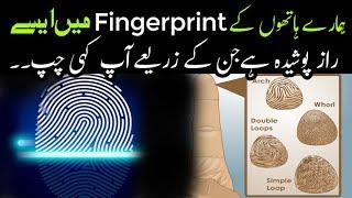 Fingerprint Kese work/Kam karti hain Janai Ek Raaz