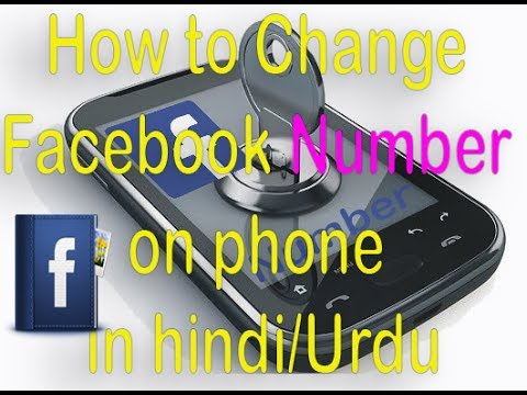 how to change facebook number on phone in hindi