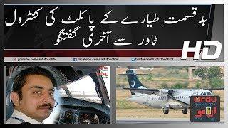 Junaid Jamshed Ke Badqismat Tayyaare Ke Pilot Ki Control Tower Se Aakhri Guftagu