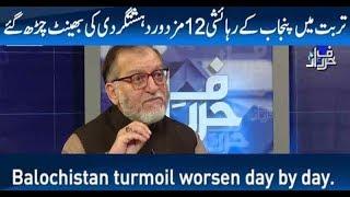 Balochistan turmoil worsen day by day - Neo News