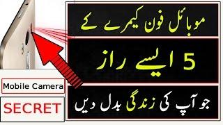 5 Incredible way to use your Mobile Camera SECRET Urdu/hindi