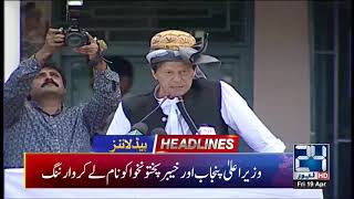 News Headlines | 5:00pm | 19 April 2019 | 24 News HD