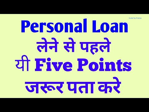 Five Hidden Rules of Personal Loan   Five Point You Should Know Before Applying Personal Loan