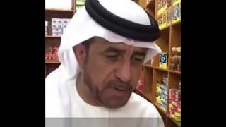 خبير الرز التاجر المعروف عبدالله حاجي ناصر