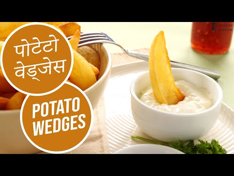 Potato Wedges (Restaurant Recipe)