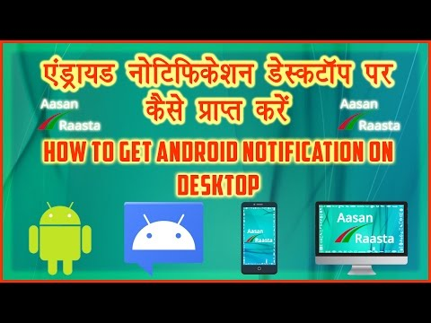 How To Get Android Notifications On Desktop PC Laptop Android Notification Ko PC Par Kaise Dekhe
