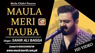 Maula Meri Tauba | Sahir Ali Bagga |  khaliq Chishti Presentes | HD Video