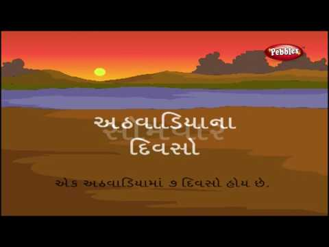 Learn Days of the Week, Month Names, Time in Gujarati | Learn Gujarati | Gujarati Grammar
