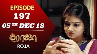 ROJA Serial | Episode 197 | 05th Dec 2018 | ரோஜா | Priyanka | SibbuSuryan | Saregama TVShows Tamil