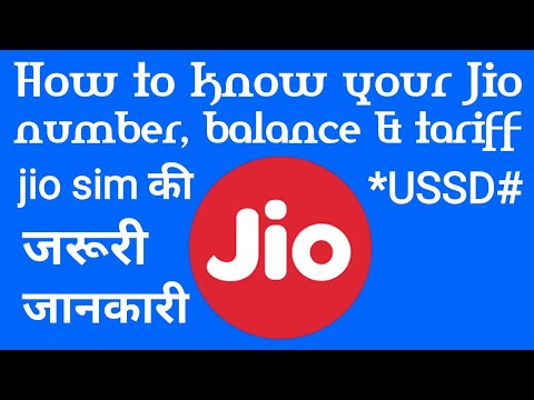 Reliance Jio 4G sim : How to check Balance, Jio number, Data usage and more !!! Technical Vichar