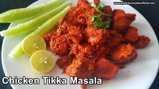 Chicken Tikka Masala Recipe | Quick And Easy Recipe | My Kitchen My Dish
