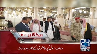 News Headlines | 10:00 PM | 18 Sep 2018 | 24 news HD