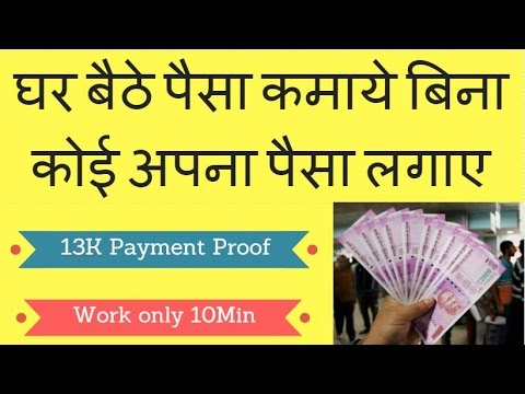 Make Money Online in India Without Investment 2017 [13K Payment Proof]