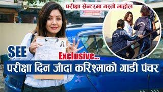 Exclusive : SEE परीक्षा दिन जादा करिश्माको गाडी पंचर   परीक्षा सेन्टरमा यस्तो माहोल   Karishma's SEE