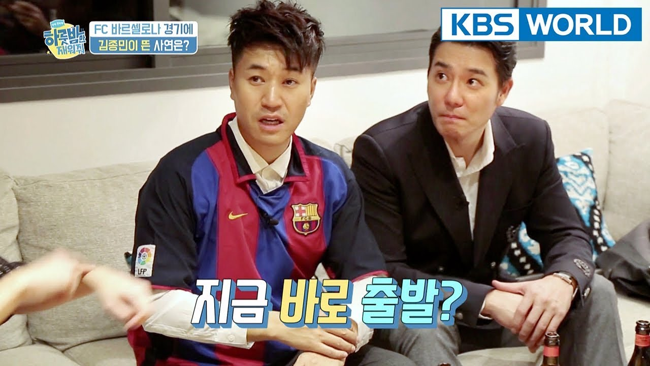 Jongmin and Taegon are so confused. What? A Football match?! [One Night Sleepover Trip/ 2018.03.27]