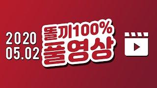 똘끼 똘사단 리니지 카이온m 똘끼vs킹아더 100만원빵 배그 영감대전 3번째! 2020-05-02