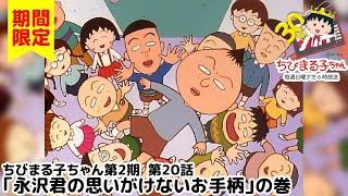 ちびまる子ちゃん アニメ 第2期 20話『永沢君の思いがけないお手柄』の巻