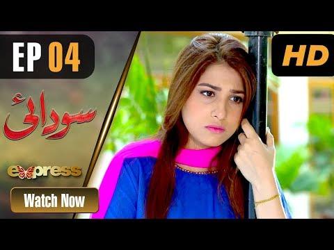 Xxx Mp4 Pakistani Drama Sodai Episode 4 Express Entertainment Dramas Hina Altaf Asad Siddiqui 3gp Sex