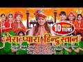 Download MERA PYARA HINDUSTAN || KAVI SINGH || RAMKESH JIWANPURWALA ||DESH BHAKTI SONG MP3,3GP,MP4
