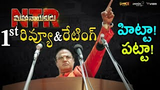 NTR Mahanayakudu Telugu Movie Review and Rating   Nandamuri Balakrishna   Kalyan Ram   News Mantra