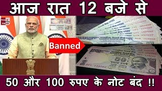 आज रात 12 बजे से 50 और 100 रुपए के नोट बंद ।। जाने सच या झूठ ।।